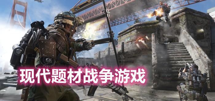 现代题材战争游戏合集