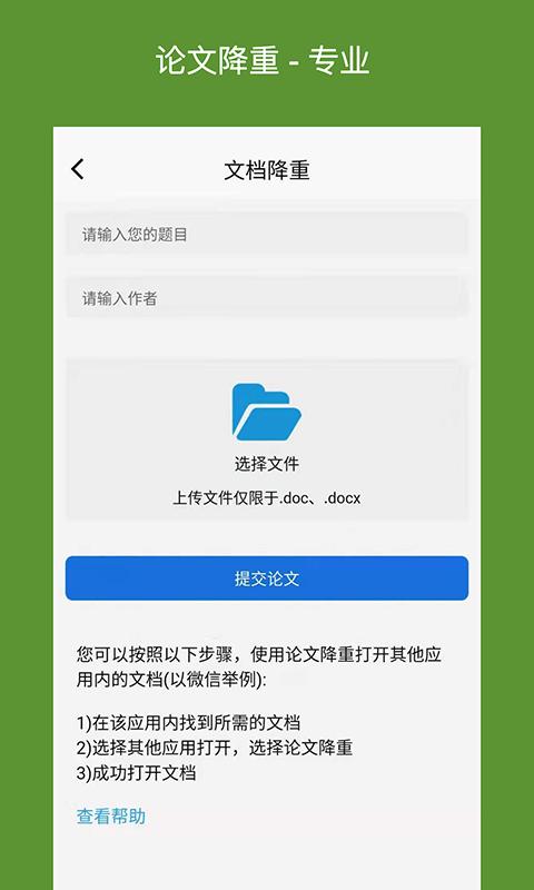 快捷论文降重助手下载-快捷论文降重助手app下载