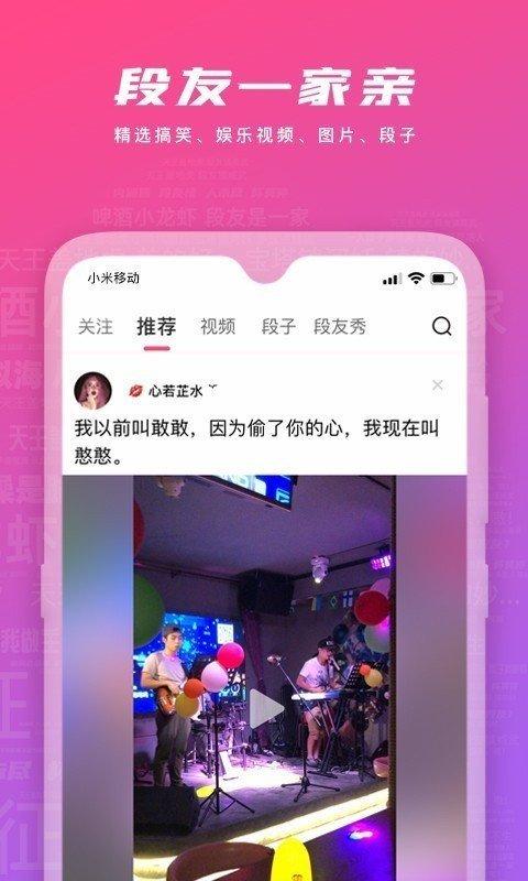 段友影视app下载-段友影视下载