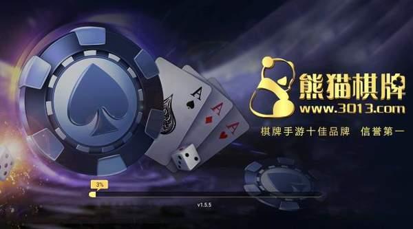 熊猫棋牌3013