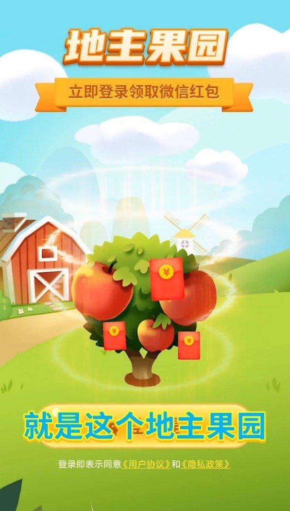 地主果园app下载安装-地主果园最新app下载