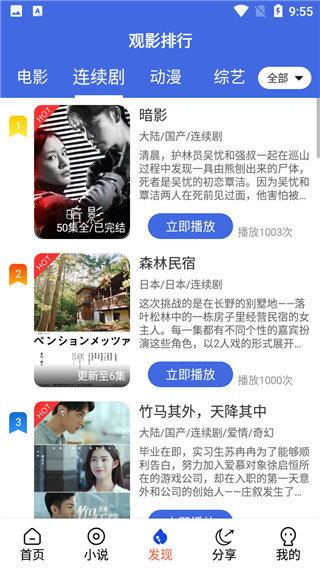 麻菇影视最新版app下载-麻菇影视app下载安装