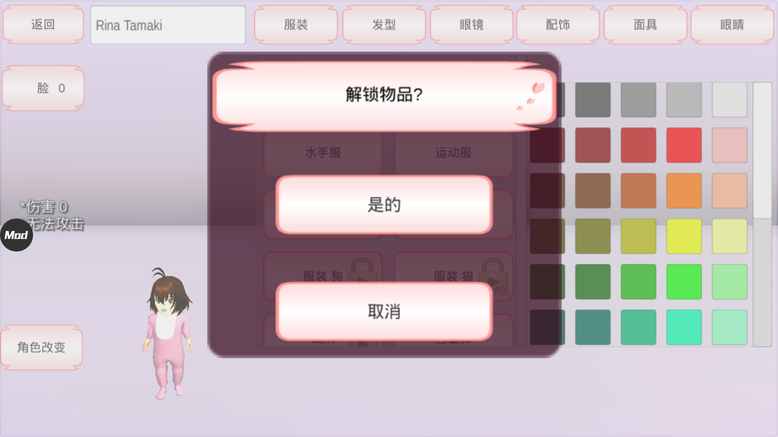 樱花校园模拟器中文版无限金币