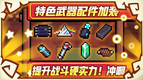 元气骑士无限蓝无cd最新版下载-元气骑士无限蓝无cd最新版中文版下载