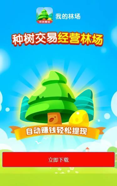 我的林场app下载安装-我的林场最新app下载