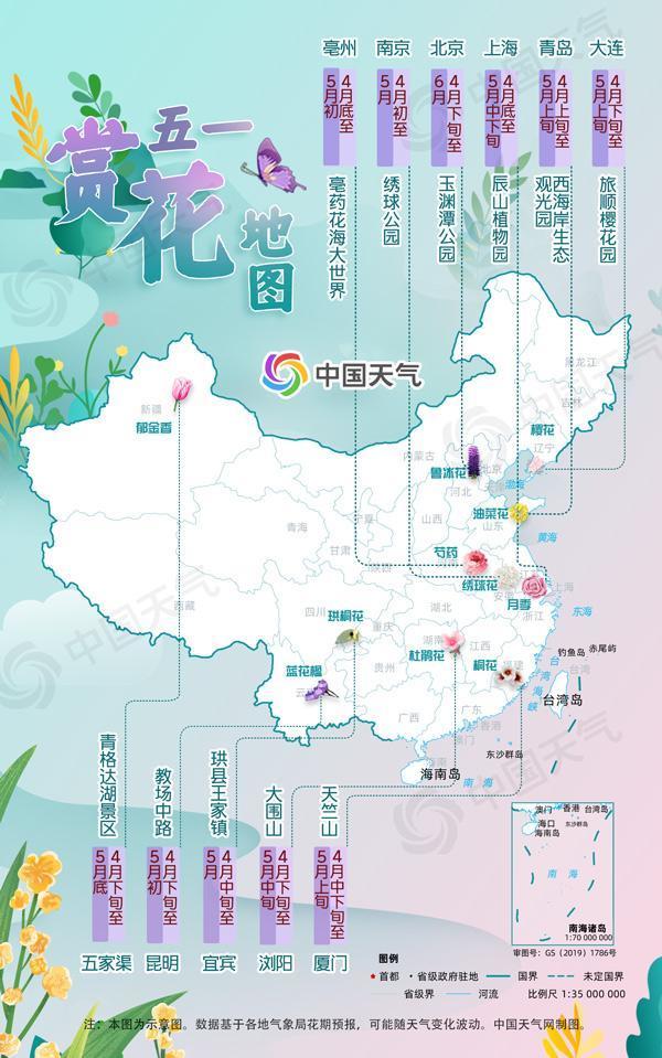 五一全国赏花地图下载-五一全国赏花地图最新官方版