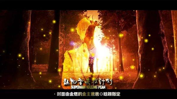 EXO超能者争宠计划橙光破解版完结2021下载-超能者争宠计划橙光破解版完结2021(附攻略)下载