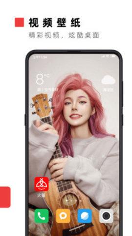 火萤视频壁纸去广告版下载-火萤视频壁纸app下载