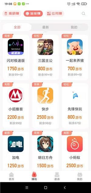 游侠赚app下载-游侠赚最新app下载