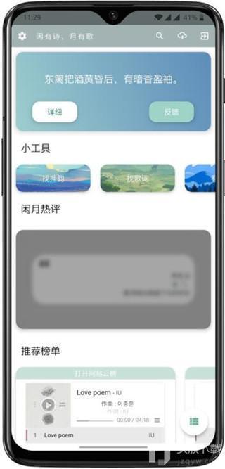 闲月app下载-闲月下载