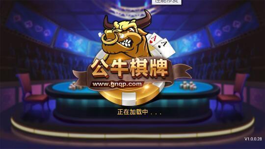 gnqpcom公牛棋牌官网版下载-gnqpcom公牛棋牌最新版下载