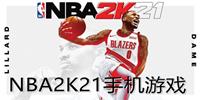 NBA2K21手机游戏