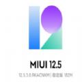 小米11 Ultra MIUI12.5.3稳定版内测安装包