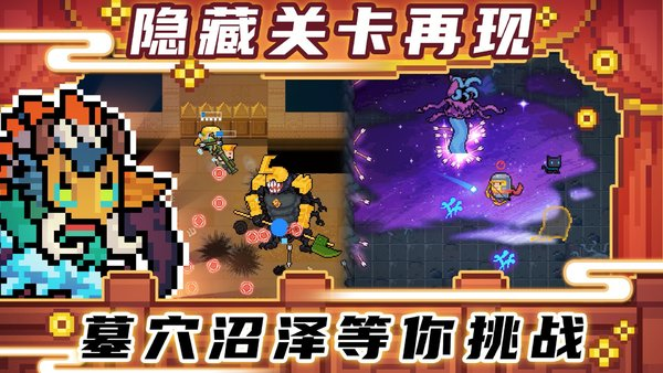 元气骑士破解版3.1.3最新版全无限下载-元气骑士3.1.3全无限最新破解版无限钻石下载