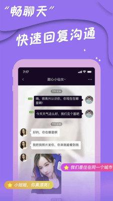 陌往交友下载-陌往交友app下载