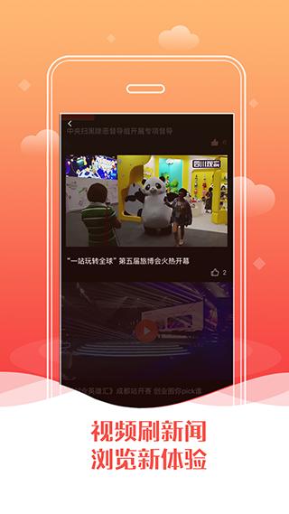 四川观察app下载-四川观察下载