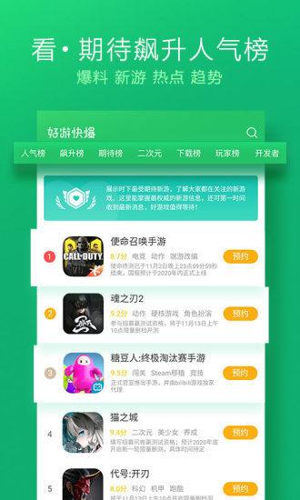 好游快曝app下载-好游快曝最新app下载