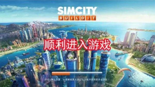 模拟城市:我是市长破解版下载-模拟城市我是市长2021最新破解版无限资源下载