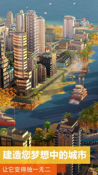 模拟城市(单机破解版)