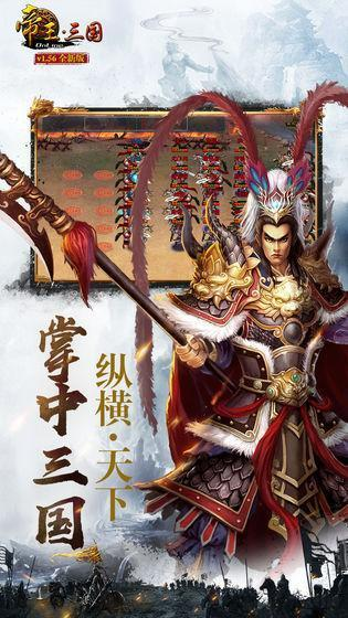 帝王三国单机版破解版下载-帝王三国单机版2021无限黄金白银下载