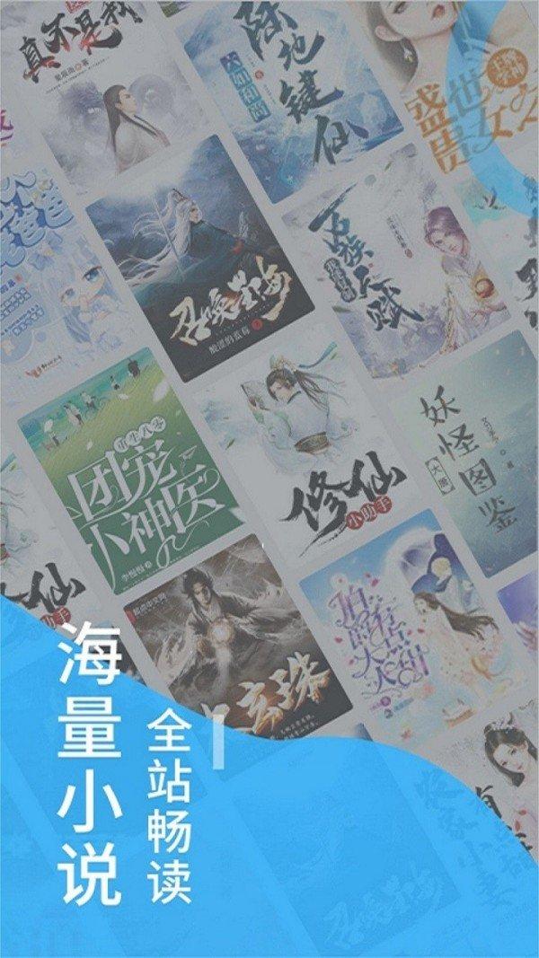 爱趣免费小说新版下载-爱趣免费小说app下载