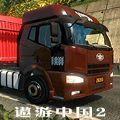 遨游中国2手机版下载中文版跑车
