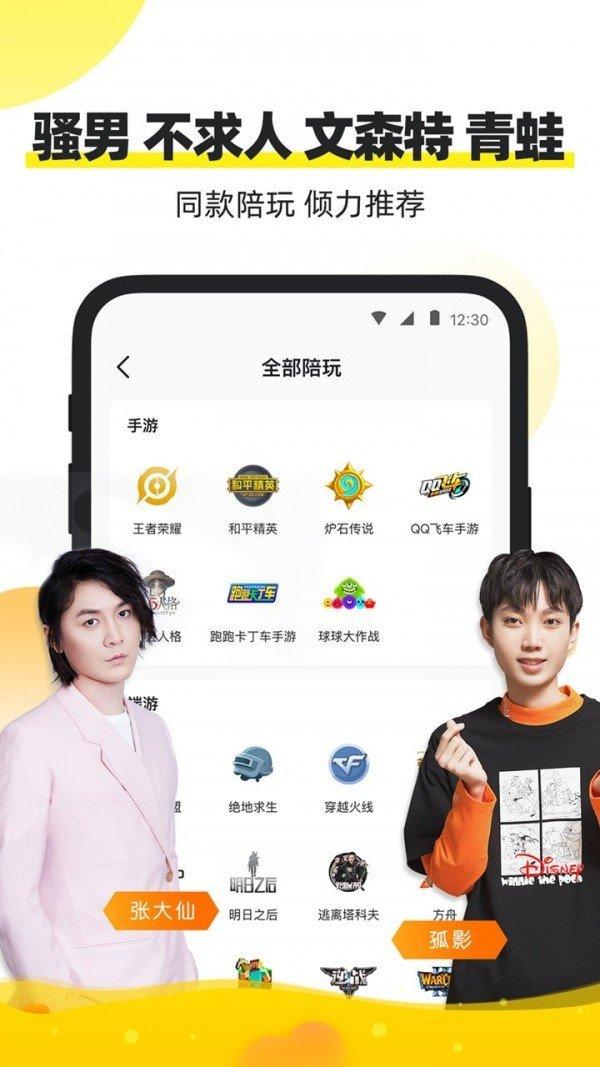 小鹿陪玩app下载-小鹿陪玩最新app下载