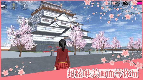 樱花校园模拟器更新短衣版