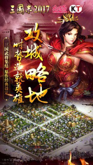 三国志5单机版手游汉化版下载-三国志5威力加强版手机下载