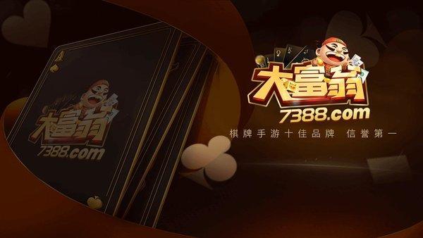 大富翁棋牌官方