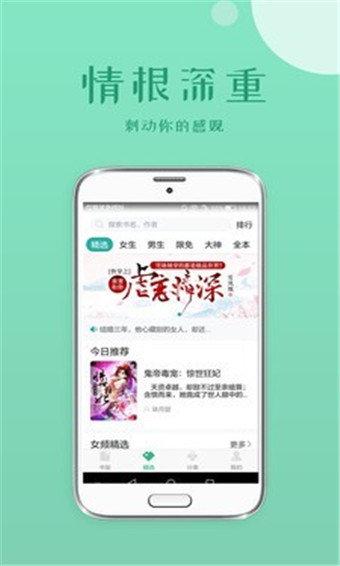 落初小说破解版下载-落初小说app下载