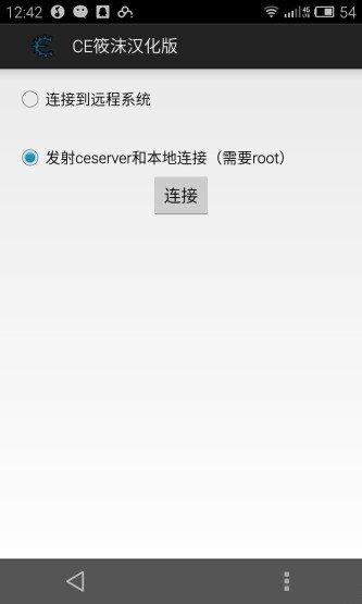 ce修改器中文版