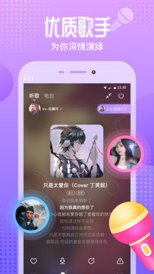 氧气语音app下载-氧气语音下载