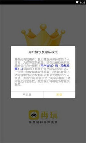 再玩app下载-再玩手机版下载