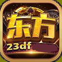 东方棋牌23df