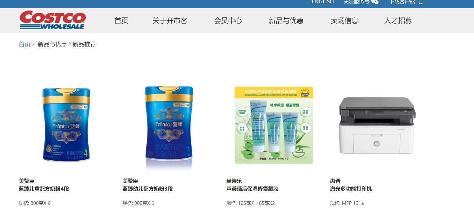 COSTCO超市官网登录平台