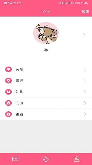 糖友语音app下载-糖友语音最新app下载