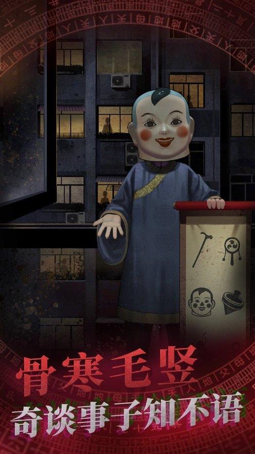纸嫁衣完整版游戏下载无广告-纸嫁衣游戏中文完整版2021最新版下载