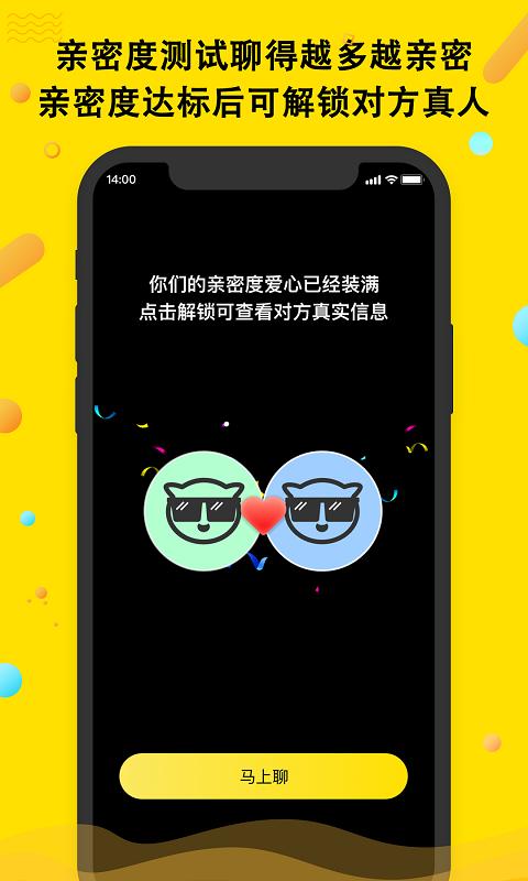 豆见交友下载-豆见交友app下载