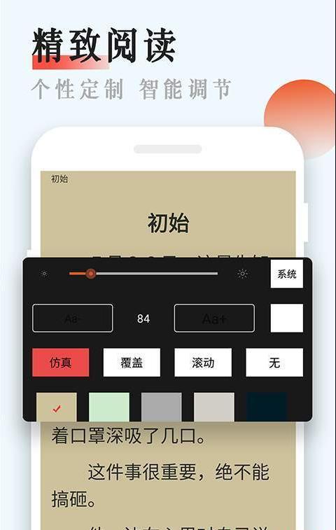 永久小说阅读器app下载-永久小说阅读器下载