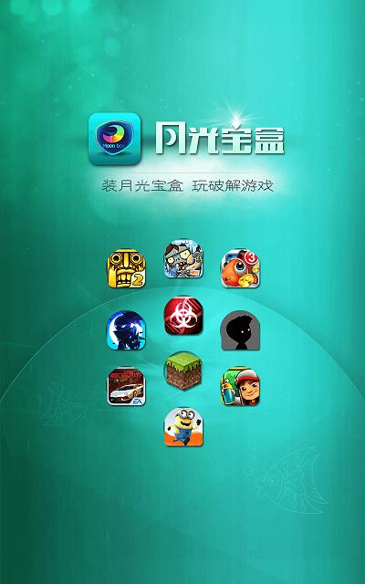 月光宝盒破解版下载-月光宝盒破解版app下载
