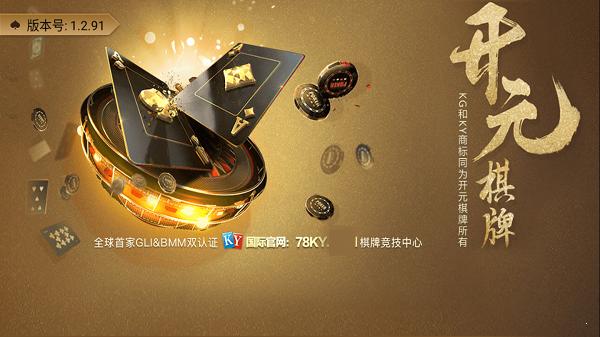 开元国际棋牌78