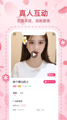 桃缘交友app下载安装-桃缘交友最新app下载