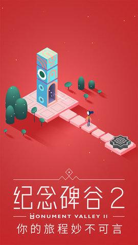 纪念碑谷2破解版无需付费版下载-纪念碑谷2破解版2021最新版免费下载