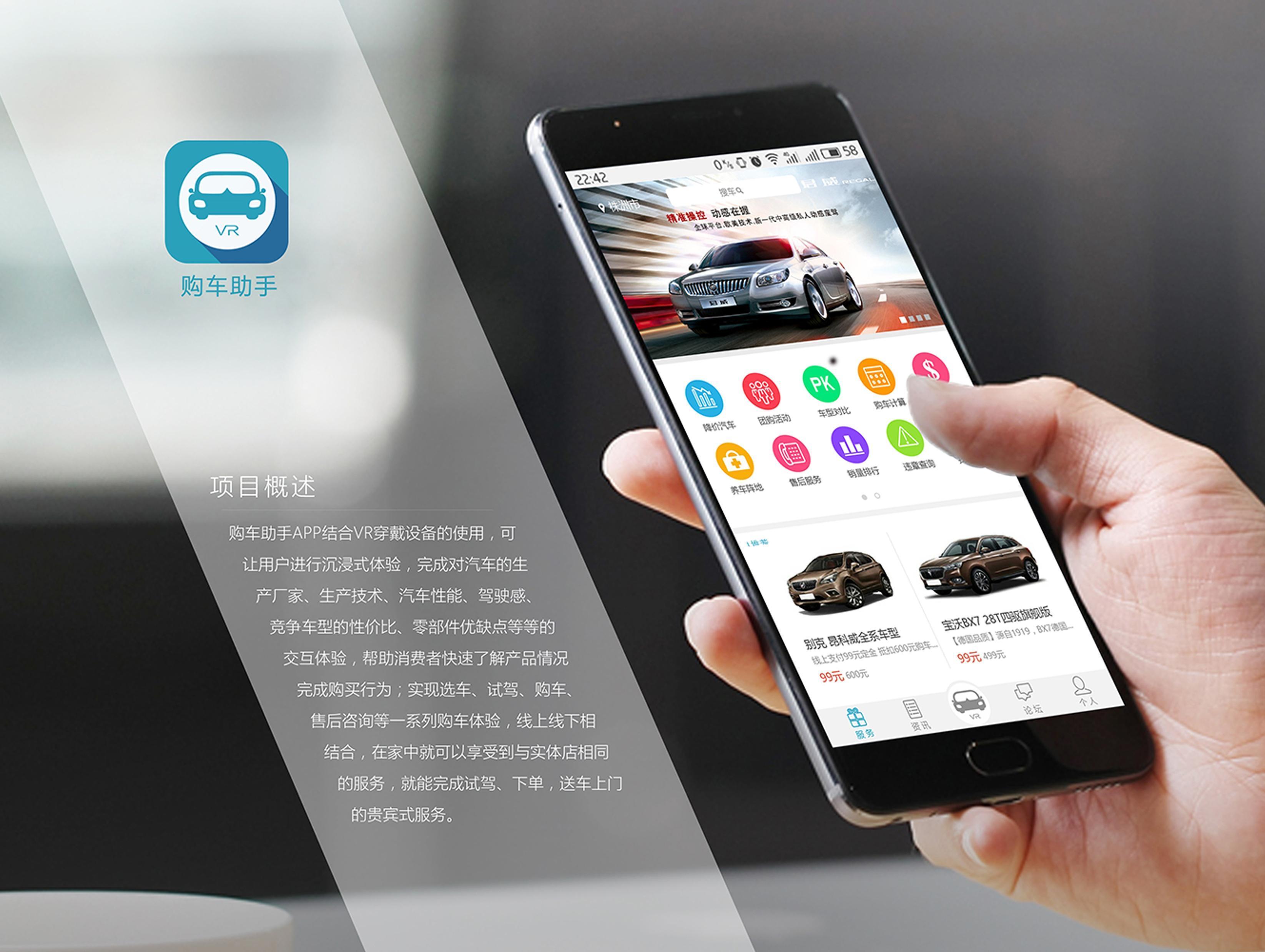 买车app推荐