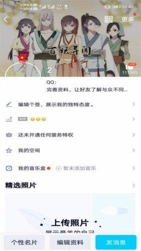 QQ透明头像最新版下载-QQ透明头像下载