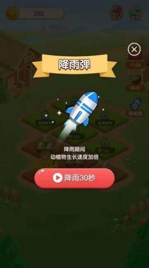 全民爱种菜app下载-全民爱种菜下载