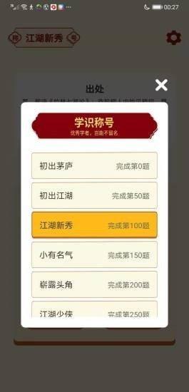 成语大亨最新app下载-成语大亨app下载安装