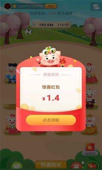 来玩养猪场下载-来玩养猪场app下载