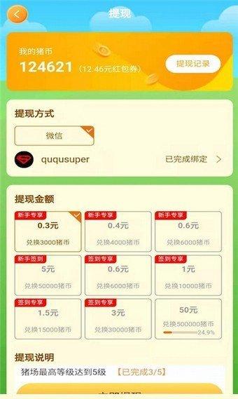 来玩养猪场app下载安装-来玩养猪场最新下载安装
